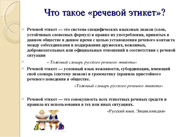 Что такое «речевой этикет»? Речевой этикет — это система специфических языков...