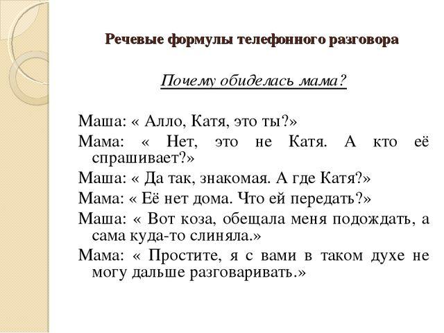 Речевые формулы телефонного разговора Почему обиделась мама? Маша: « Алло, К...