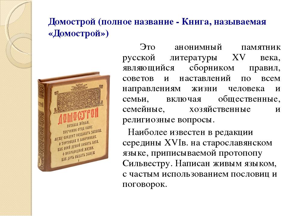 Домострой (полное название - Книга, называемая «Домострой») Это анонимный п...
