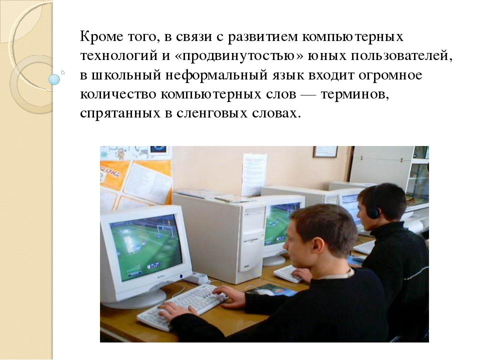 Кроме того, в связи с развитием компьютерных технологий и «продвинутостью» юн...