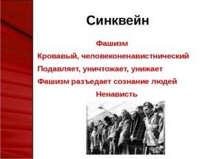 Синквейн Фашизм Кровавый, человеконенавистнический Подавляет, уничтожает, уни