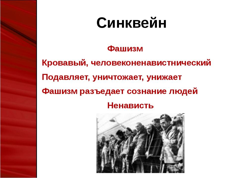 Синквейн Фашизм Кровавый, человеконенавистнический Подавляет, уничтожает, уни...