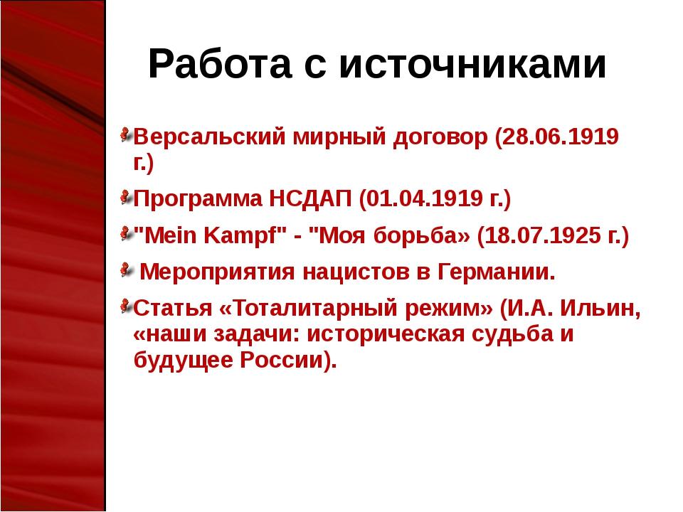 Работа с источниками Версальский мирный договор (28.06.1919 г.) Программа НСД...