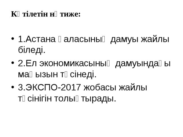 Күтілетін нәтиже: 1.Астана қаласының дамуы жайлы біледі. 2.Ел экономикасының...