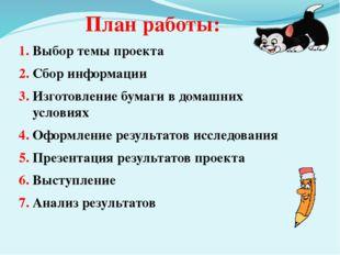 План работы: 1. Выбор темы проекта 2. Сбор информации 3. Изготовление бумаги