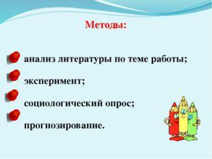 Методы: анализ литературы по теме работы; эксперимент; социологический опрос;
