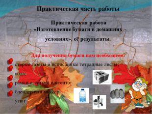Практическая часть работы Практическая работа «Изготовление бумаги в домашни