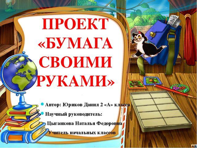 Автор: Юриков Данил 2 «А» класса Научный руководитель: Цыганкова Наталья Федо...