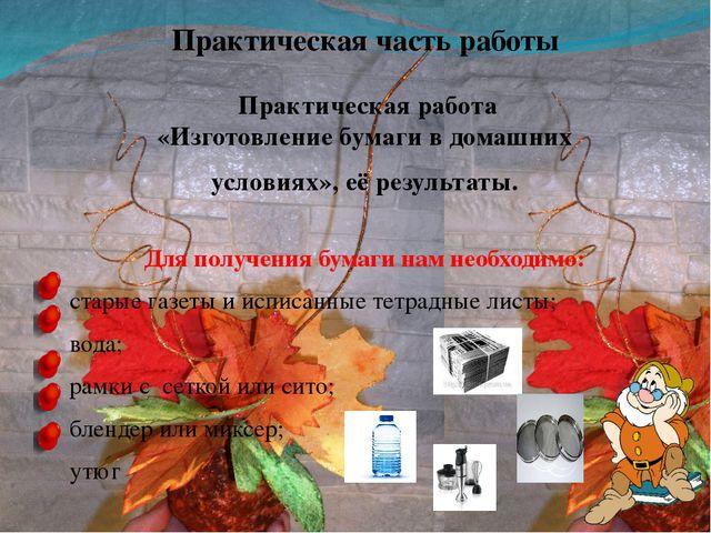 Практическая часть работы Практическая работа «Изготовление бумаги в домашни...