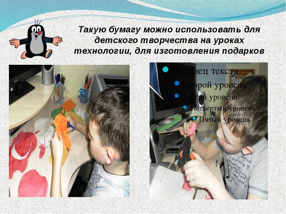 Такую бумагу можно использовать для детского творчества на уроках технологии,...