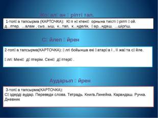 1-топқа тапсырма (КАРТОЧКА): Көп нүктенің орнына тиісті әріпті қой. д...пте