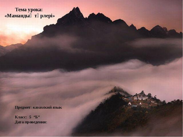 "Тема урока: «Мамандық түрлері» Предмет: казахский язык Класс: 5 ""Б"" Дата пров..."