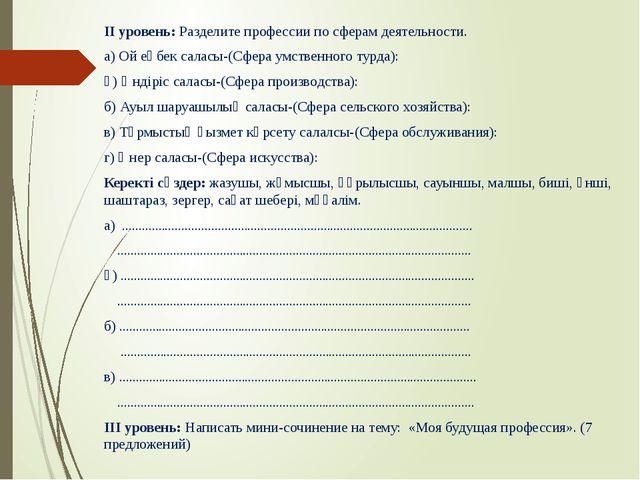 ІІ уровень: Разделите профессии по сферам деятельности. а) Ой еңбек саласы-(С...