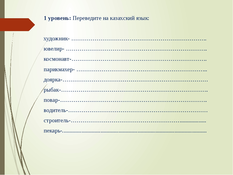 1 уровень: Переведите на казахский язык: художник- ……………………………………………………………. ю...