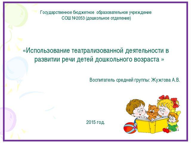 Государственное бюджетное образовательное учреждение СОШ №2053 (дошкольное от...