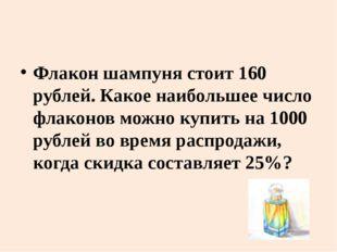 Флакон шампуня стоит 160 рублей. Какое наибольшее число флаконов можно купить