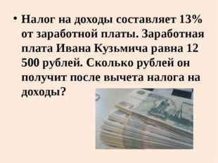 Налог на доходы составляет 13% от заработной платы. Заработная плата Ивана Ку