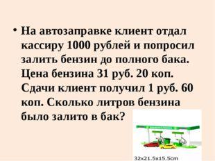 На автозаправке клиент отдал кассиру 1000 рублей и попросил залить бензин до