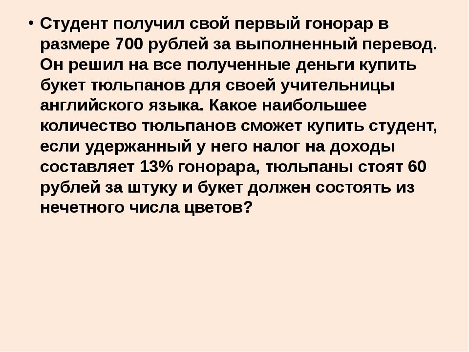 Студент получил свой первый гонорар в размере 700 рублей за выполненный перев...