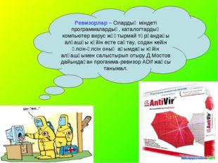 Ревизорлар – Олардың міндеті программалардың, каталогтардың компьютер вирус ж