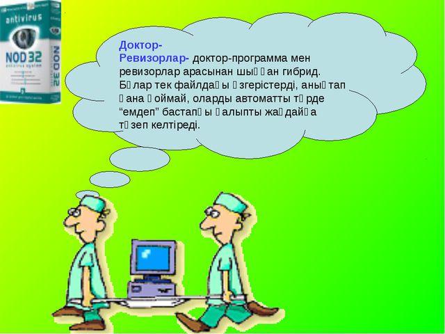 Доктор- Ревизорлар- доктор-программа мен ревизорлар арасынан шыққан гибрид. Б...