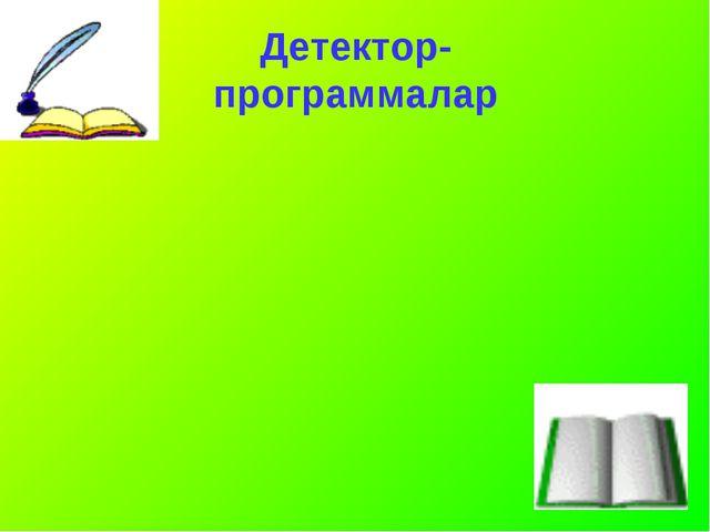 Детектор- программалар