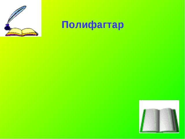 Полифагтар