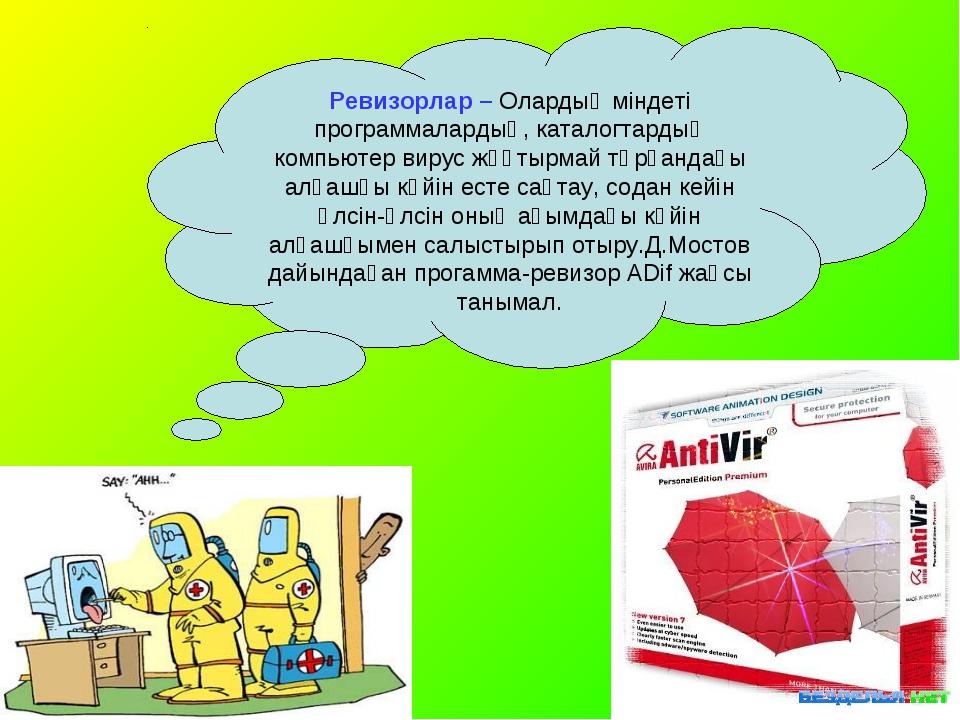 Ревизорлар – Олардың міндеті программалардың, каталогтардың компьютер вирус ж...