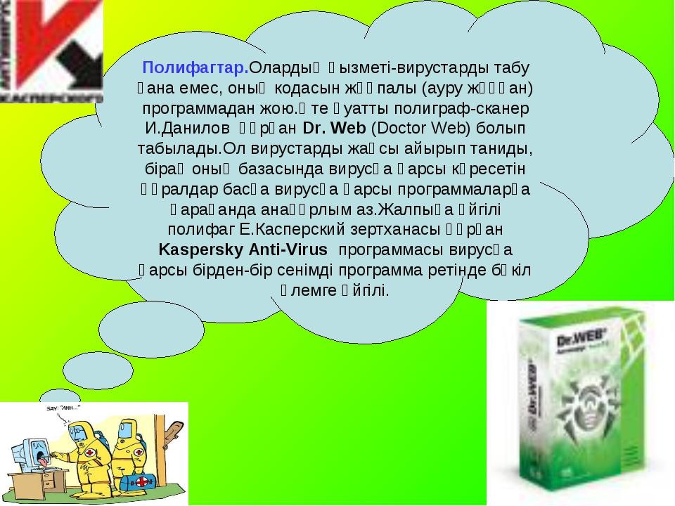 Полифагтар.Олардың қызметі-вирустарды табу ғана емес, оның кодасын жұқпалы (а...