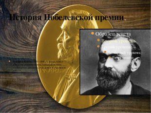 История Нобелевской премии. Альфред Нобель(1833-1896) — выдающийся шведский