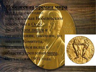 Награда, ежегодно присуждаемая Нобелевским комитетом в Осло физическим лицам