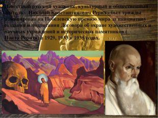 Известный русский художник, культурный и общественный деятель - Николай Конст