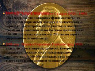 1975 год - Андрей Дмитриевич Сахаров (1921 - 1989) «За бесстрашную поддержку