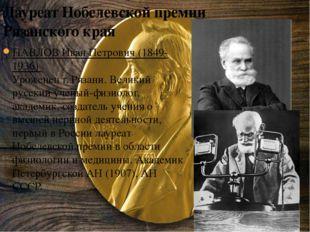 ПАВЛОВ Иван Петрович (1849-1936) Уроженец г. Рязани. Великий русский ученый-