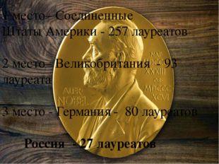 1 место– Соединенные Штаты Америки - 257 лауреатов 2 место– Великобритания -