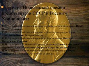 Лауреаты Нобелевской премии - представители СССР и России - Хронология: 1908