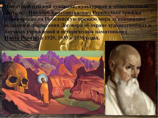 Известный русский художник, культурный и общественный деятель - Николай Конст...