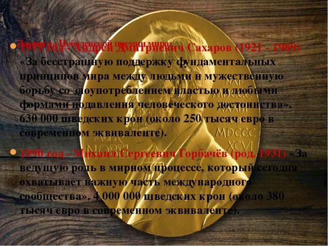 1975 год - Андрей Дмитриевич Сахаров (1921 - 1989) «За бесстрашную поддержку...