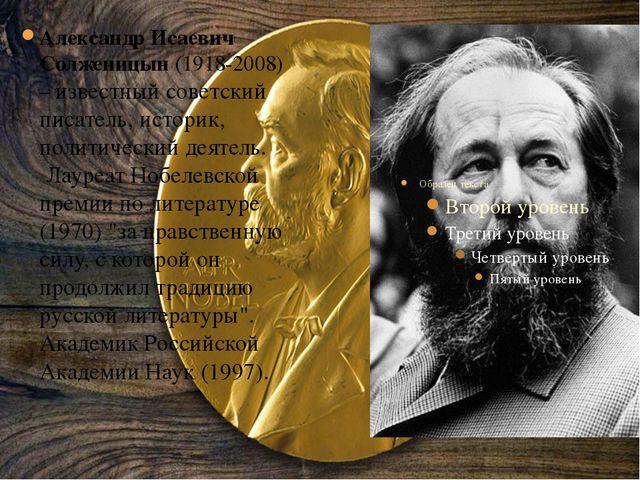 Александр Исаевич Солженицын (1918-2008) – известный советский писатель, исто...