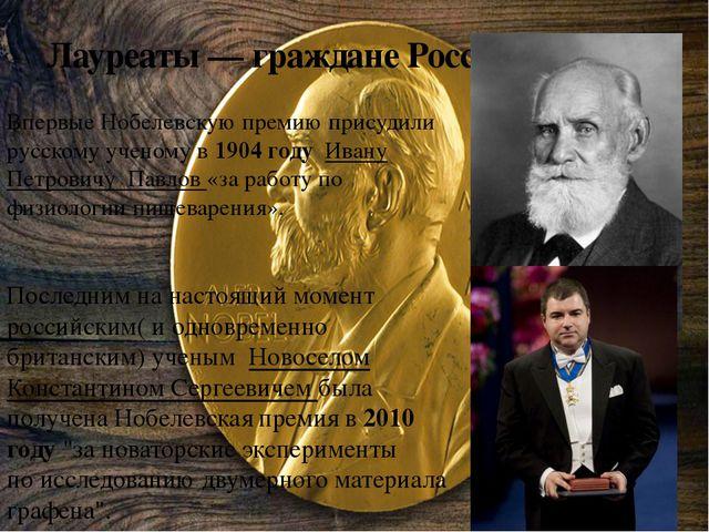 Впервые Нобелевскую премию присудили русскому ученому в 1904 году Ивану Петр...