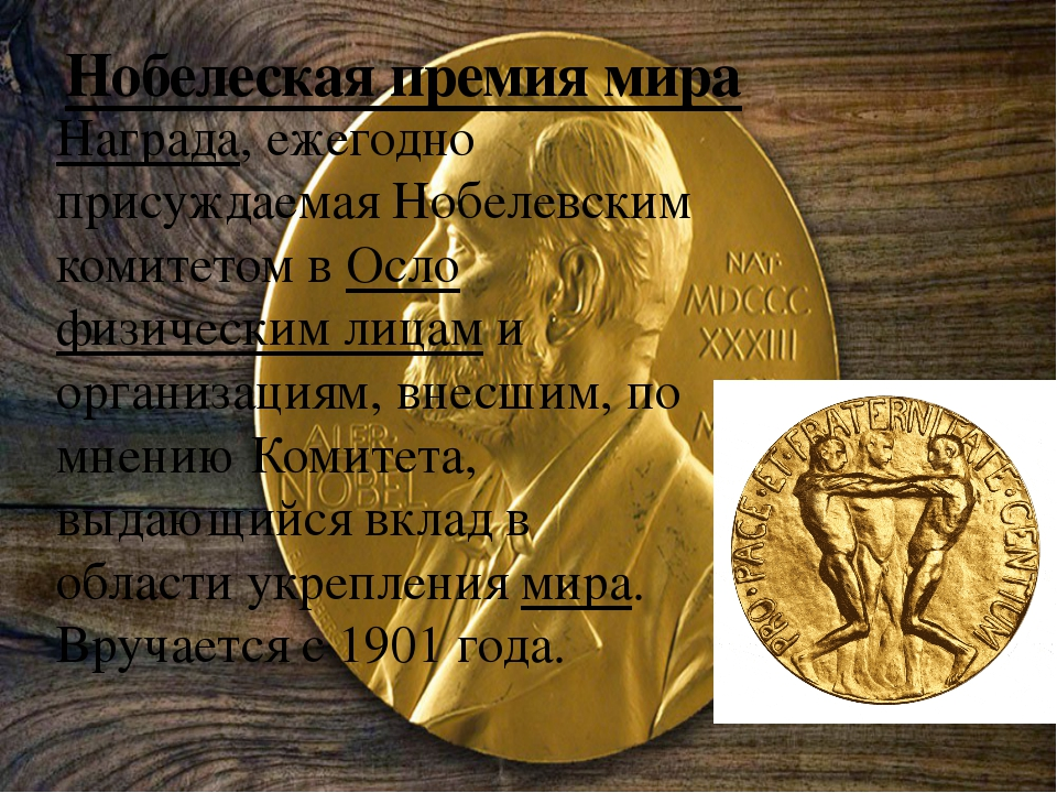 Награда, ежегодно присуждаемая Нобелевским комитетом в Осло физическим лицам...