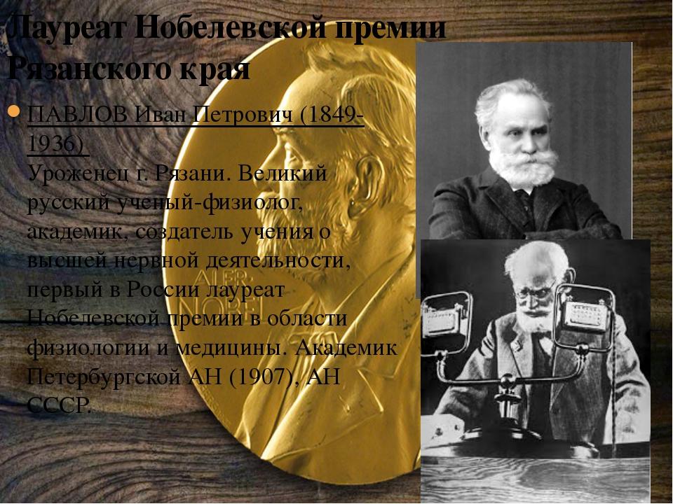 ПАВЛОВ Иван Петрович (1849-1936) Уроженец г. Рязани. Великий русский ученый-...