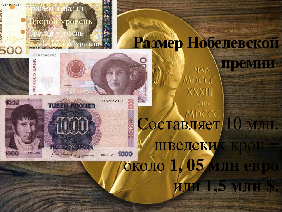 Размер Нобелевской премии Составляет 10 млн. шведских крон = около 1, 05 млн...