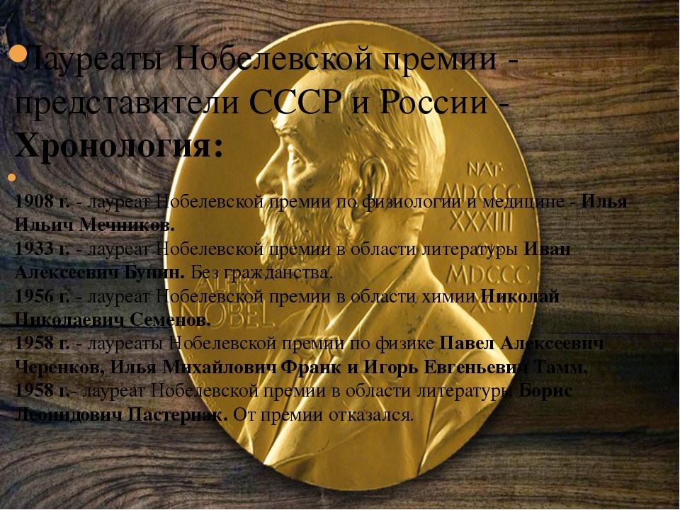 Лауреаты Нобелевской премии - представители СССР и России - Хронология: 1908...