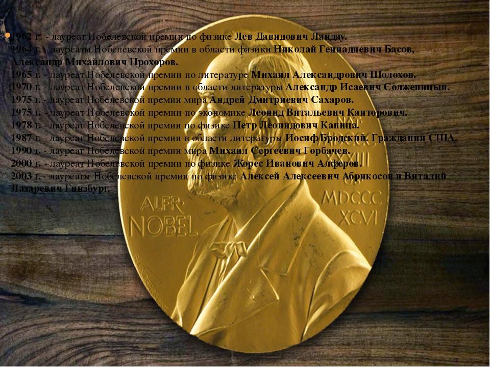 1962 г. - лауреат Нобелевской премии по физике Лев Давидович Ландау. 1964 г....