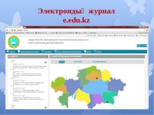 Электрондық журнал e.edu.kz