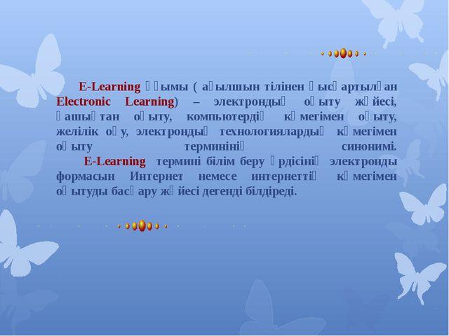 E-Learning ұғымы ( ағылшын тілінен қысқартылған Electronic Learning) – элект...