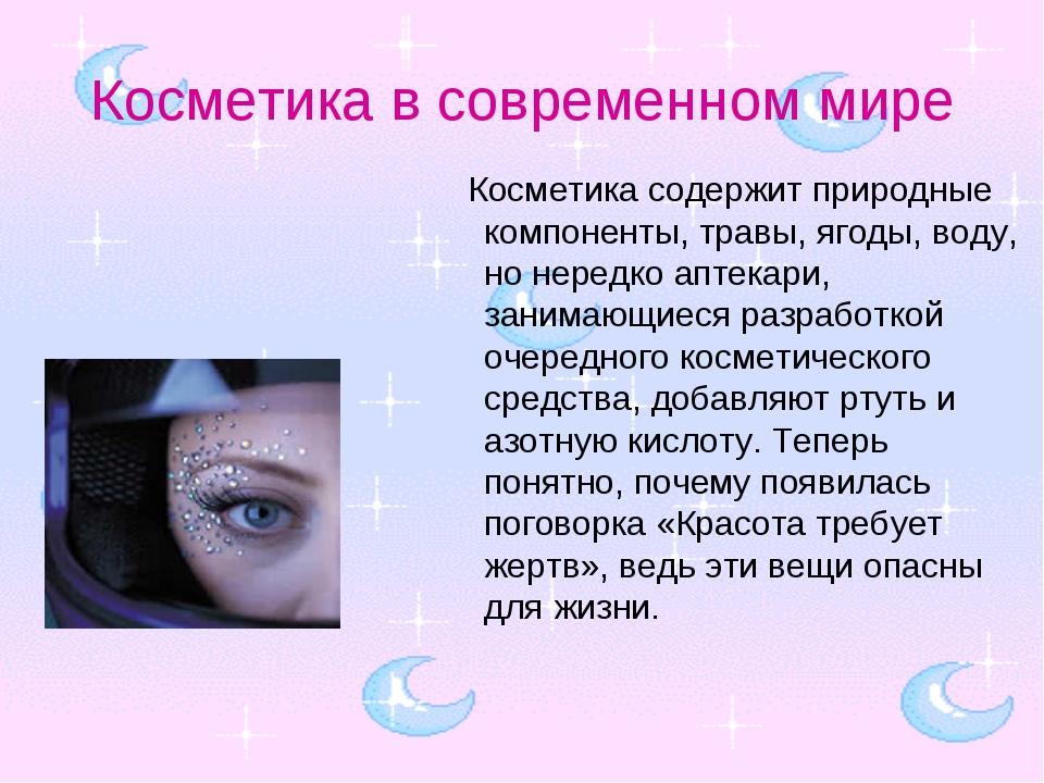 Значение косметики для девушки и юноши презентация