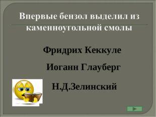 Фридрих Кеккуле Иоганн Глауберг Н.Д.Зелинский