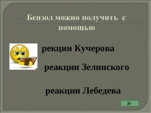 рекции Кучерова реакции Зелинского реакции Лебедева